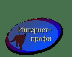 Лого_Интернет-Профи-240х190