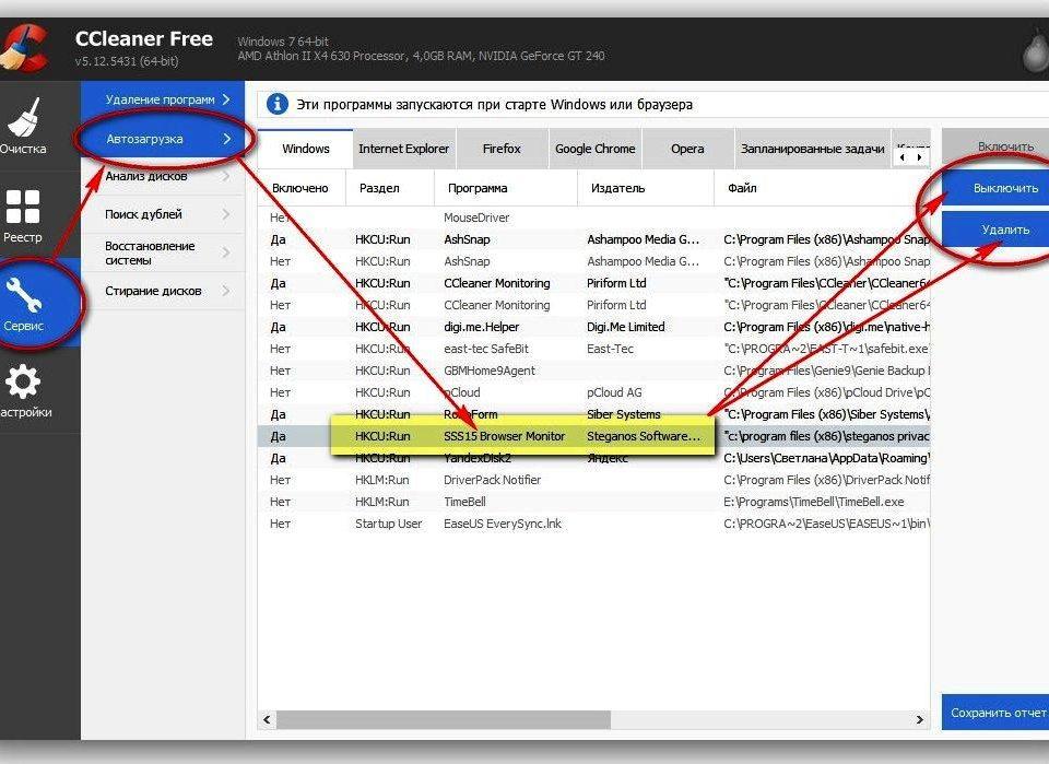 Бесплатная утилита CCleaner - Удаление программ из автозагрузки | Интернет-профи
