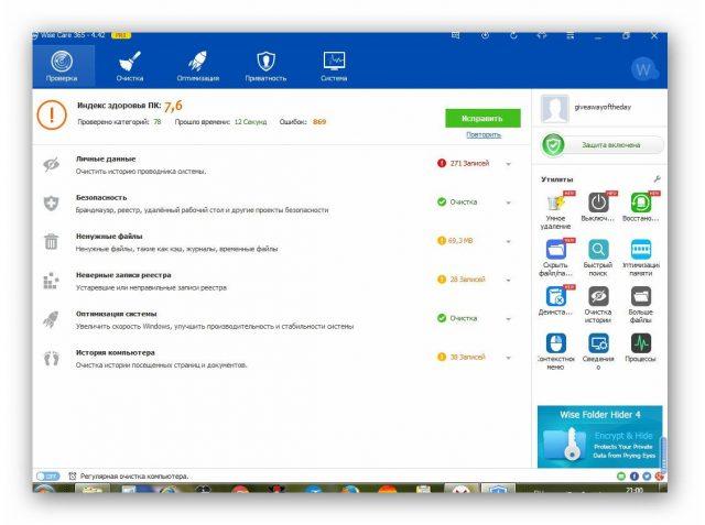 Программа по обслуживанию компьютера Wise Care 365   Интернет-профи