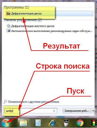Вызов программы дефрагментации диска в ОС Windows   Интернет-профи