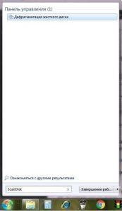 Пуск-строка поиска-ScanDiisk-Дефрагментация диска | Интернет-профи