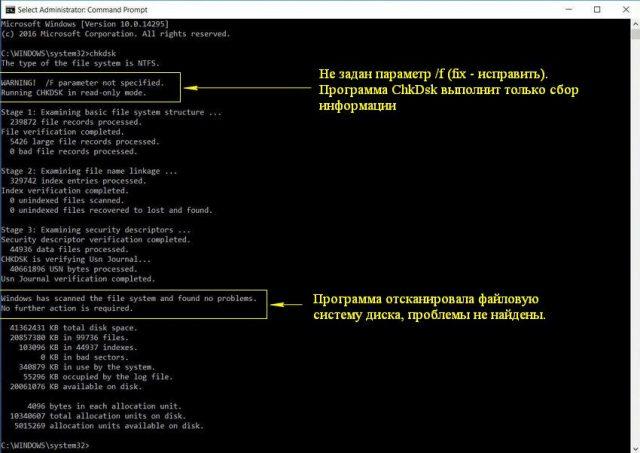 Запуск chkdsk из командной строки в Windows 10