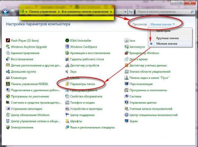 Все элементы панели управления-Мелкие значки - Параметры папок | Интернет-профи