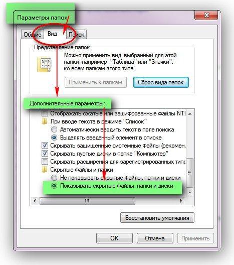 Параметры папок - Показывать скрытые файлы и папки | Интернет-профи