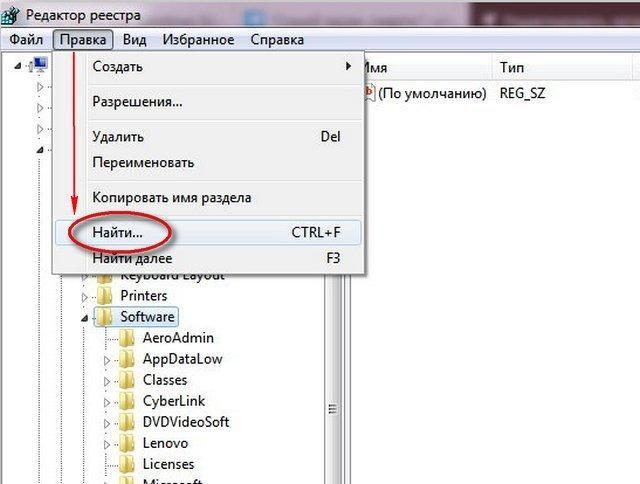Редактор реестра - Правка - Найти | Интернет-профи