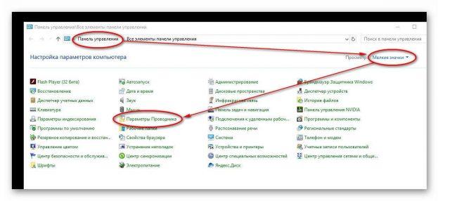 Панель управления- параметры папок | Интернет-профи