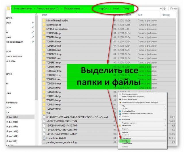 Папка Temp - удаление временных файлов | Интернет-профи